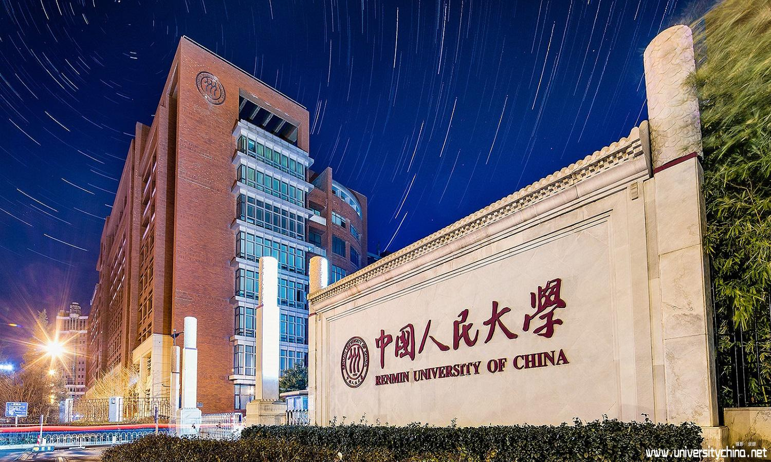 中国人民大学(Renmin University of China)简介